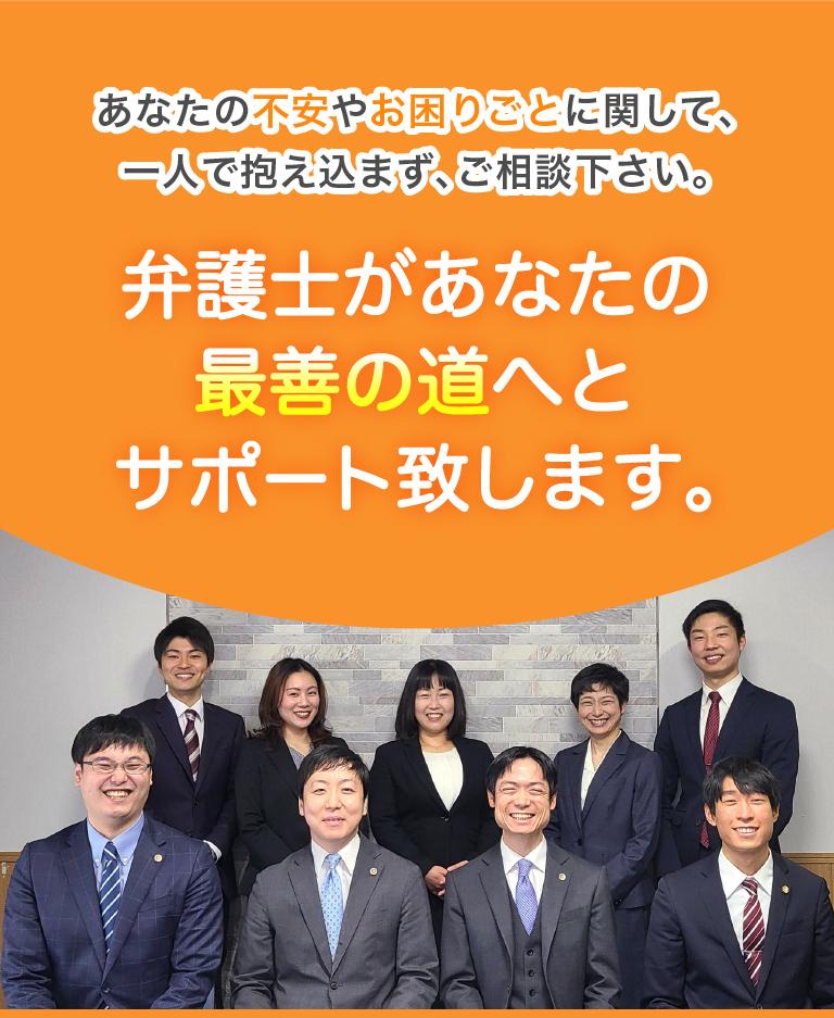 弁護士があなたの最善の道へとサポート致します。
